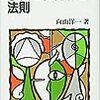 4月までに読みたい本【学級経営編】PART2