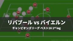 【戦術レポート】リバプール vs バイエルン|CLベスト16、第1戦