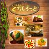 【オススメ5店】浜松(静岡)にあるフレンチが人気のお店