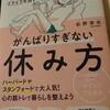 読みはじめ!がんばりすぎない休み方 萩野淳也 文藝社