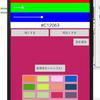 Androidアプリ開発初心者がkotlinでカラーピッカーを作ってみるよ! その10
