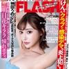 【週刊FLASH】6月2日発売。