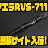 【クレイジーバススタジオ】ラベージシリーズ初のスピニングロッド「アエラRVS-711L」通販サイト入荷!