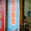 初めての台中 台中在住台湾人と行く天后宮 お買い物 つばめの巣とどちらが効く? これでコーヒーやめました