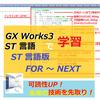 【中級編】PLC(シーケンサ)によるGX Works3のST(ストラクチャーテキスト)言語 FOR~NEXT
