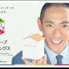 【売買報告】江の島アイランドスパってどうですか?【18/3/28】