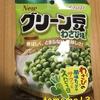 ツーンと来る!春日井製菓『Newグリーン豆 わさび味』を食べてみた!