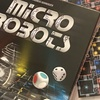 簡単なボードゲーム紹介【マイクロロボット】