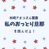 木崎アオコさん著者の「私のおっとり旦那」を買って読んだら共感しすぎて笑った話