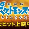 【ネタバレ注意】新作ポケモン映画「キミにきめた!」のコレじゃない感
