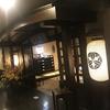 ☆旅行☆ 層雲峡朝陽亭(後編) ~雰囲気抜群のお食事処「北番屋」での夕食・朝食はバイキング