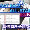 【SG】BOATRACE  ALLSTAR  優勝戦を予想する【競艇】