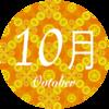 10月3日の誕生花・誕生石・プレゼント選びの参考に