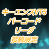 【上級編】キーエンスVT5シリーズによるバーコードリーダUSB接続設定