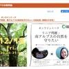 12/18(金)20時~21時 FoE Japan オンライントーク「リニア問題:南アルプスの自然を守りたい~大鹿住民✕静岡の大学生」