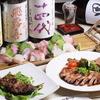 【オススメ5店】東武東上線 和光市~新河岸・新座(埼玉)にある焼酎が人気のお店