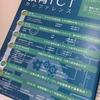 教育ICTカンファレンス レポートまとめ(2016年11月7日)