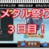 【モンパレ】メタル祭り 3日目 結果報告