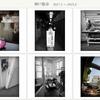 CSS)影付き枠+ビネット効果を使った写真のサムネイルアルバムをつくってみた。