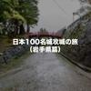 岩手県内の日本100名城と続日本100名城を完全制覇してきました!