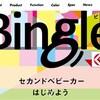 B型ベビーカー ピジョン「ビングル」でシングルタイヤの良さを実感しました