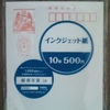 New Year's greeting card, including postal fare = 50 yen ($0.48 €0.35)
