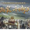【未実装】大三国志《率土之滨》2018年10月10日中国アップデート情報!