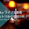 【演奏率ランキング】sumikaのライブ定番曲は?3年分のセトリから徹底分析!!