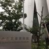 間近で感じる浮世絵の凄さ「すみだ北斎美術館」~墨田区~