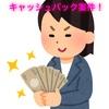 1月31日まで!他者の携帯会社から乗り換え、新規契約で23000円キャッシュバック!!