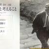 小林秀雄講演 【第二巻】 信ずることと考えること