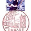 【風景印】日本橋人形町郵便局(2020.6.19押印)