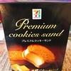 セブンイレブン「プレミアムクッキーサンド」食べてみましたぁ。