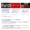 """『やったー!!Googleトップニュースに""""2回""""も掲載されました!!!』Netflix研究家としてグーグルトップニュースに掲載される方法を伝えます!!!!!"""