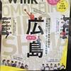 Wink 広島版4月号に掲載されました OKファーム