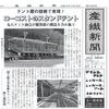産繊新聞掲載【弊社の施工した国士館スタンドが紹介されました!】