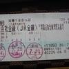 2018.8.4 青春18きっぷ 名古屋日帰りの旅