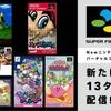 New3DS向けのスーファミVC6本が本日配信!ライブ・ア・ライブにFEトラキア776、スーパーファミコンウォーズなど!