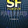 「火星の人」以後まで完全カバー『海外SFハンドブック』と『海外ミステリハンドブック』