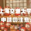 手こずった!上海交通大学の寮の申請の注意点!