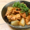 簡単!!大根と鶏もも肉のトロッと生姜煮の作り方/レシピ