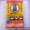 ダイソーの豆腐保存パック&スタイリッシュカラーケース。