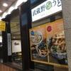 立川駅新グルメ!武蔵野うどん こぶし