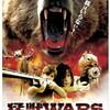 映画感想:「猛獣WARS」(10点/パニック)