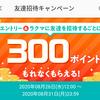 ラクマが友達紹介キャンペーンを緊急企画!もれなく紹介された方も300ポイントもらえる!