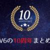 V6の10周年イヤー(2005年)まとめ
