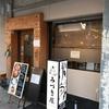 みづき屋(境港市)