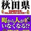 秋田県の人はブロガーとして食べていけるのか?