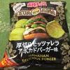 #222 カルビー ポテトチップス クアアイナ 厚切りモッツァレラアボカドバーガー味