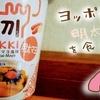 ヨッポギの明太マヨ風味を食べた感想【レンジで作る即席トッポギ】